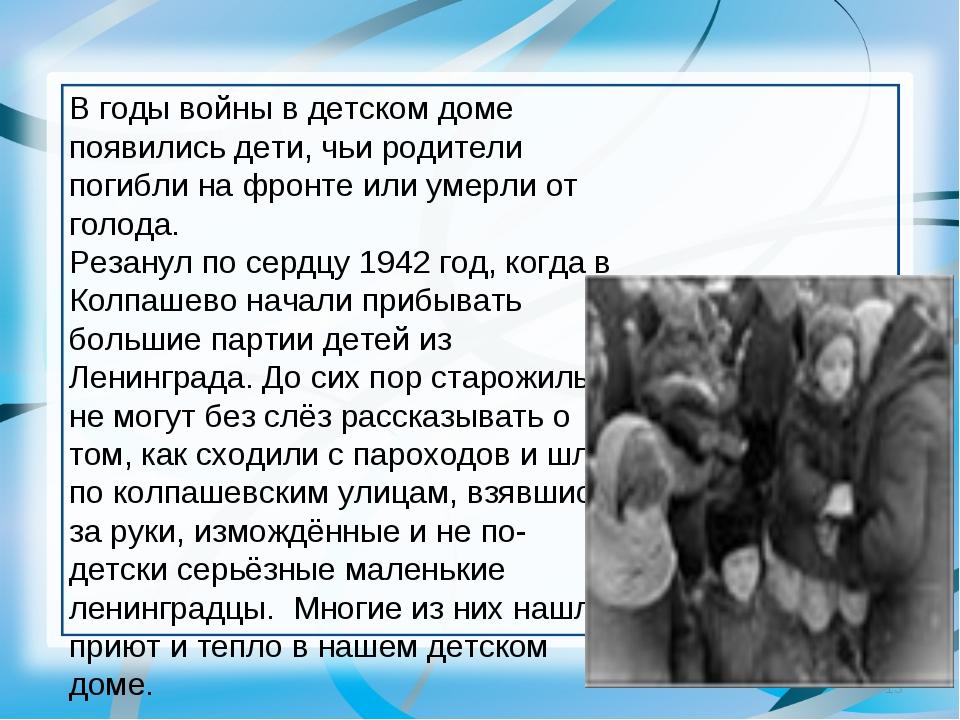 * В годы войны в детском доме появились дети, чьи родители погибли на фронте...