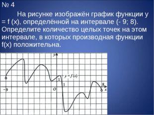 № 4 На рисунке изображён график функции y = f (x), определённой на интервале