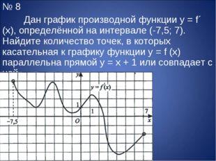 № 8 Дан график производной функции y = f´ (x), определённой на интервале (-7
