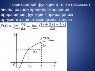 Производной функции в точке называют число, равное пределу отношения прираще