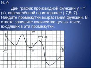 № 9  Дан график производной функции y = f´ (x), определённой на интервале (-