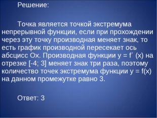 Решение:  Точка является точкой экстремума непрерывной функции, если при п