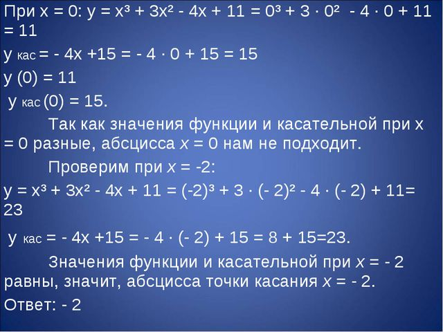 При x = 0: y = x³ + 3x² - 4x + 11 = 0³ + 3 · 0² - 4 · 0 + 11 = 11 y кас = - 4...