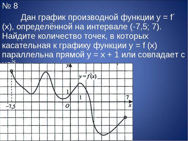 № 8 Дан график производной функции y = f´ (x), определённой на интервале (-7...