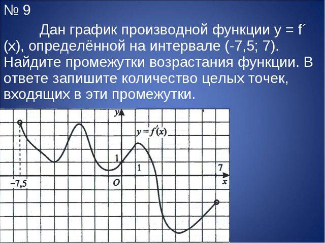 № 9  Дан график производной функции y = f´ (x), определённой на интервале (-...