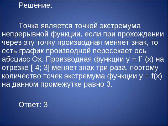 Решение:  Точка является точкой экстремума непрерывной функции, если при п...