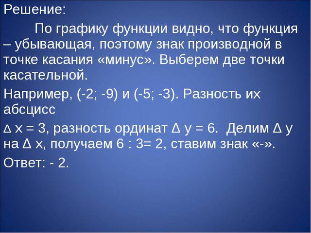 Решение: По графику функции видно, что функция – убывающая, поэтому знак про...