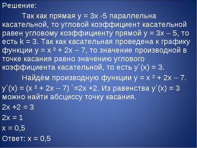 Решение: Так как прямая y = 3x -5 параллельна касательной, то угловой коэффи...