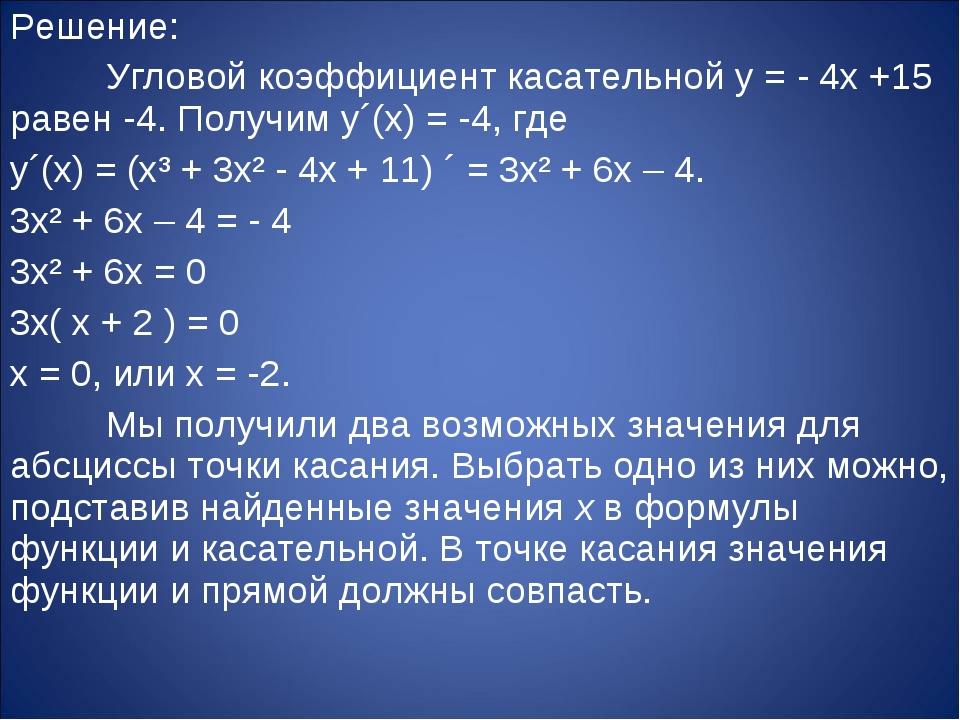 Решение: Угловой коэффициент касательной y = - 4x +15 равен -4. Получим y´(x...