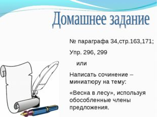 № параграфа 34,стр.163,171; Упр. 296, 299 или Написать сочинение – миниатюру
