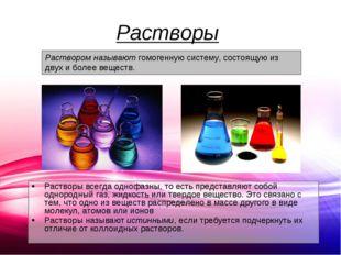 Растворы Растворы всегда однофазны, то есть представляют собой однородный газ