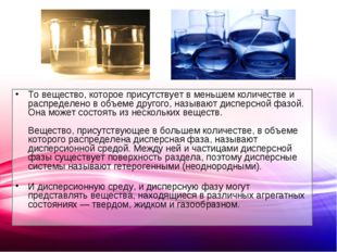 То вещество, которое присутствует в меньшем количестве и распределено в объем