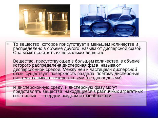 То вещество, которое присутствует в меньшем количестве и распределено в объем...