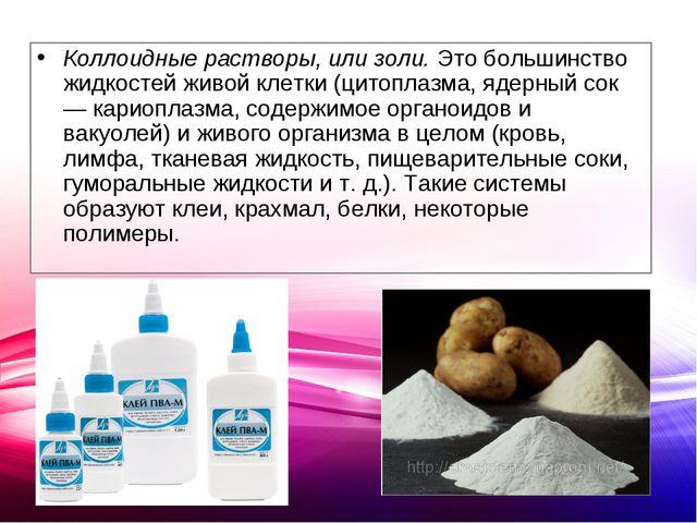 Коллоидные растворы, или золи.Это большинство жидкостей живой клетки (цитопл...