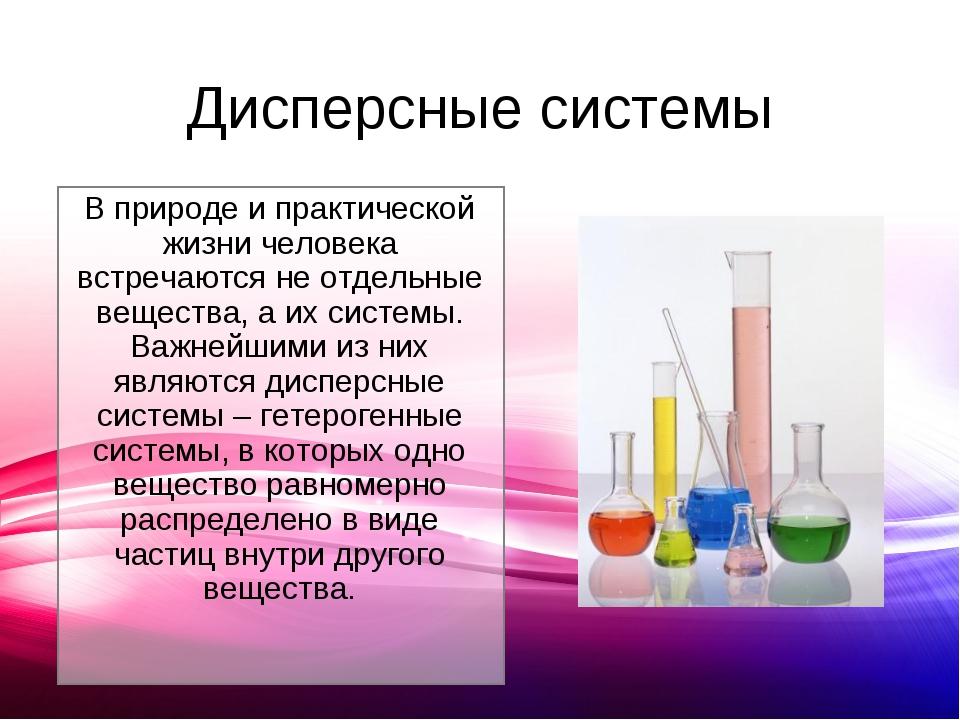 pptдисперсные системы