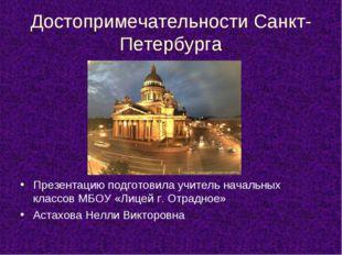 Достопримечательности Санкт- Петербурга Презентацию подготовила учитель начал