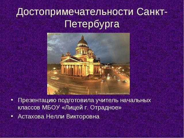 Достопримечательности Санкт- Петербурга Презентацию подготовила учитель начал...
