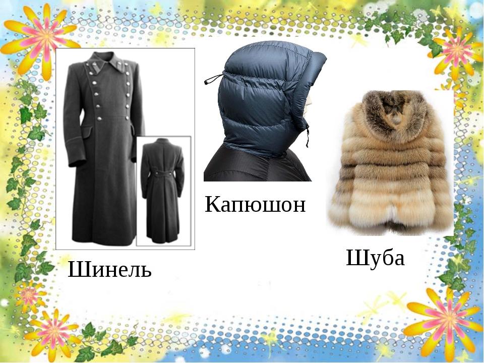 Шинель Капюшон Шуба