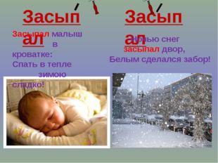 Засыпал Засыпал Засыпал малыш в кроватке: Спать в тепле зимою сладко! Ночью с