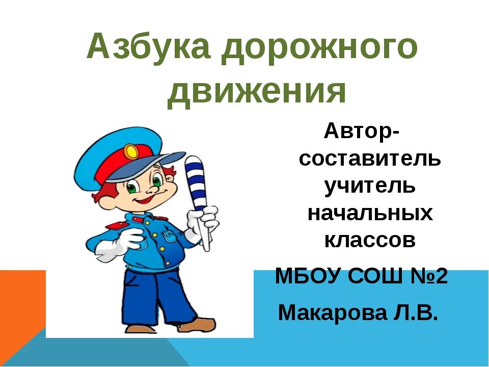 Автор- составитель учитель начальных классов МБОУ СОШ №2 Макарова Л.В. Азбук...