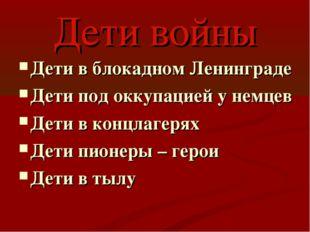 Дети войны Дети в блокадном Ленинграде Дети под оккупацией у немцев Дети в ко