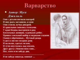 Варварство Автор: Муса Джалиль Они с детьми погнали матерей И яму рыть застав