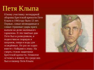 Петя Клыпа Юному участнику легендарной обороны Брестской крепости Пете Клыпа