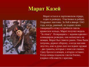 Марат Казей Марат остался в партизанском отряде, ходил в разведку. Участвовал
