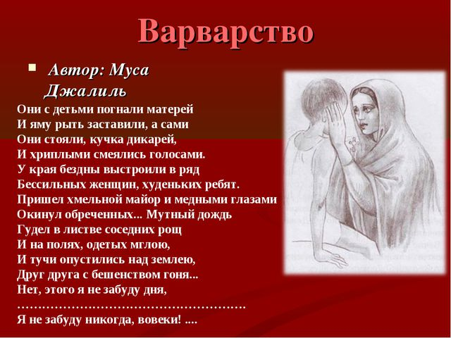 Варварство Автор: Муса Джалиль Они с детьми погнали матерей И яму рыть застав...