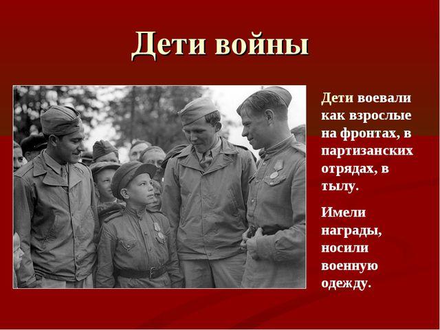 Дети войны Дети воевали как взрослые на фронтах, в партизанских отрядах, в ты...