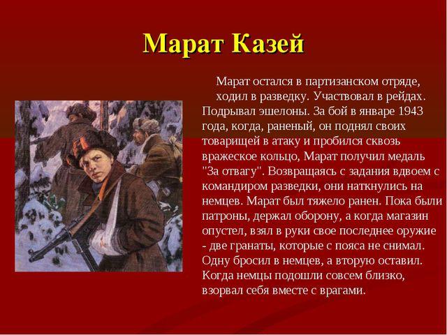 Марат Казей Марат остался в партизанском отряде, ходил в разведку. Участвовал...
