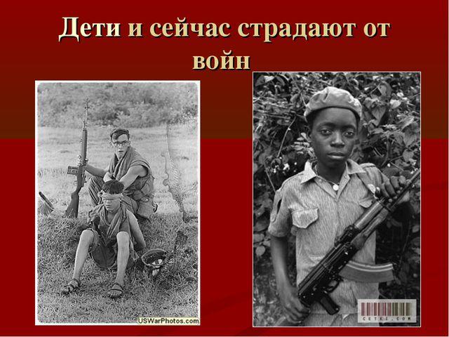 Дети и сейчас страдают от войн