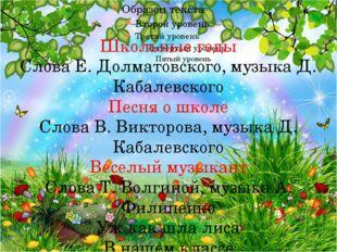 Школьные годы Слова Е. Долматовского, музыка Д. Кабалевского Песня о школе С