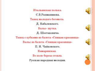 Итальянская полька. С.В.Рахманинова. Танец молодого бегемота. Д. Кабалевског