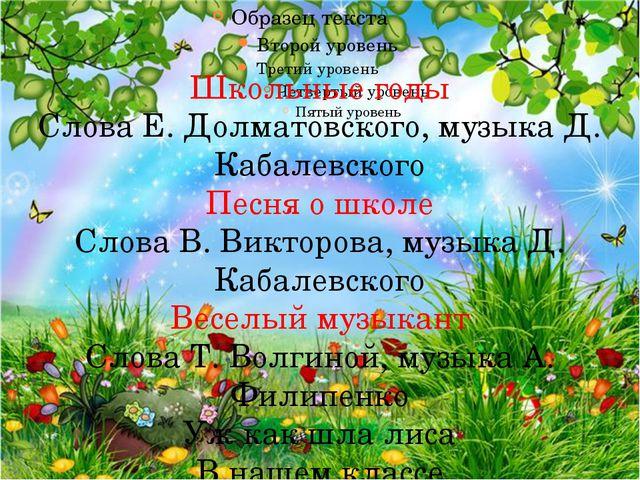 Школьные годы Слова Е. Долматовского, музыка Д. Кабалевского Песня о школе С...