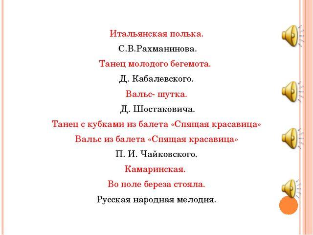 Итальянская полька. С.В.Рахманинова. Танец молодого бегемота. Д. Кабалевског...