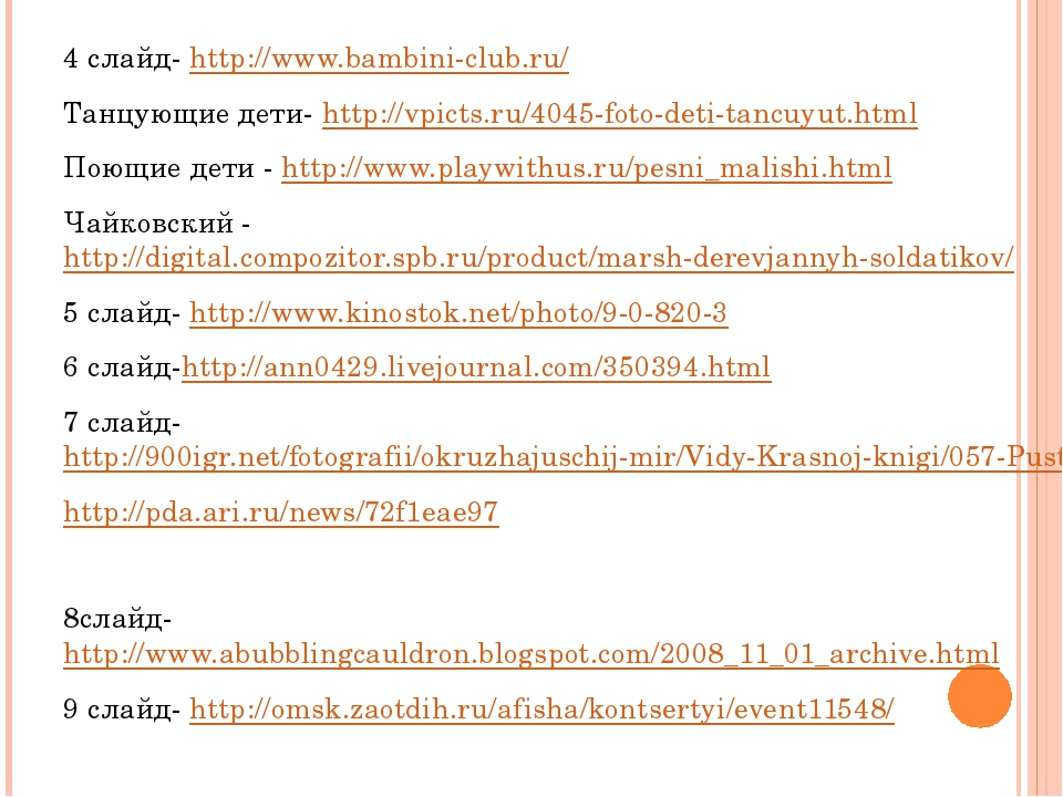 4 слайд- http://www.bambini-club.ru/ Танцующие дети- http://vpicts.ru/4045-f...