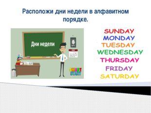 Расположи дни недели в алфавитном порядке.