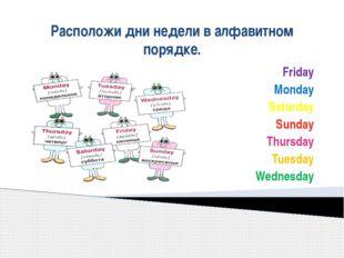 Расположи дни недели в алфавитном порядке. Friday Monday Saturday Sunday Thur