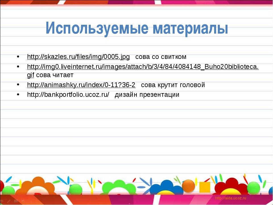 Используемые материалы http://skazles.ru/files/img/0005.jpg сова со свитком h...