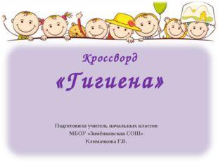 Кроссворд «Гигиена» Подготовила учитель начальных классов МБОУ «Зимёнковская