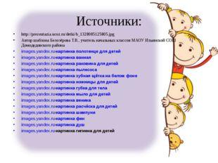 Источники: http://prezentazia.ucoz.ru/detki/b_1328085125805.jpg Автор шаблона