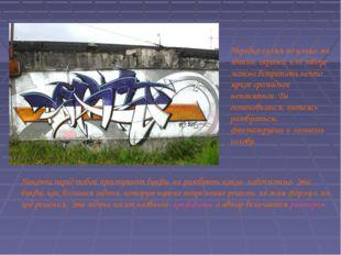 Граффити - уличное искусство Наконец перед тобой проступают буквы, но разобра