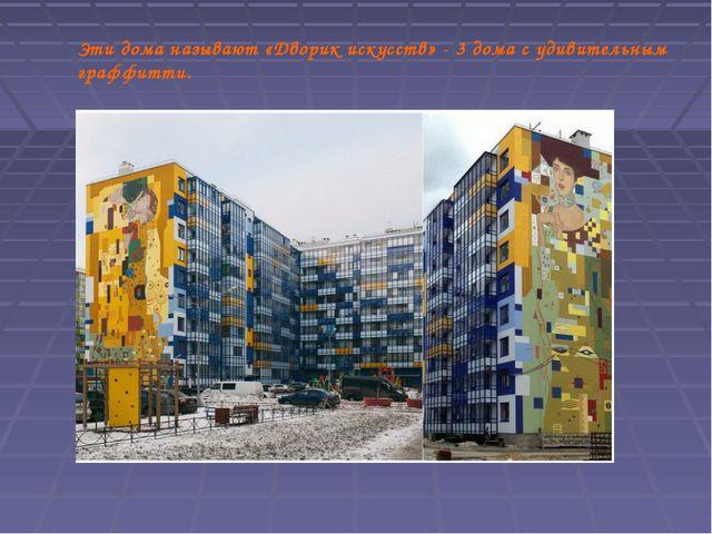 Эти дома называют «Дворик искусств» - 3 дома с удивительным граффитти.