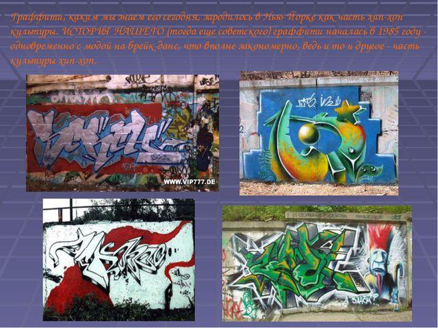Граффити, каким мы знаем его сегодня, зародилось в Нью-Йорке как часть хип-хо...