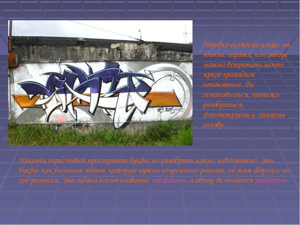 Граффити - уличное искусство Наконец перед тобой проступают буквы, но разобра...