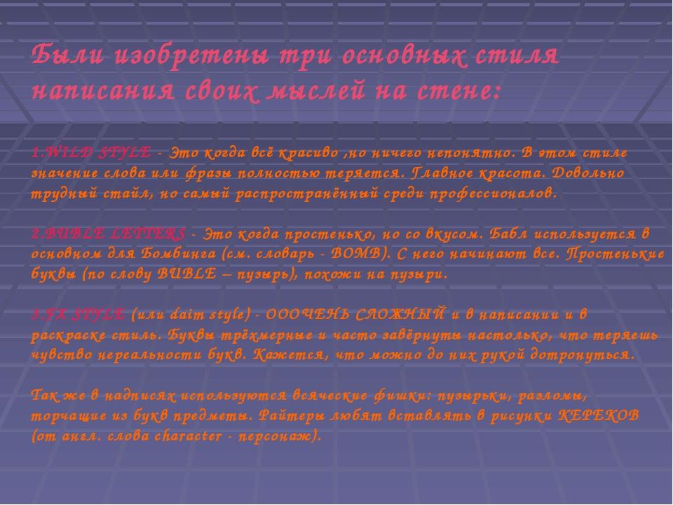 Были изобретены три основных стиля написания своих мыслей на стене: 1.WILD ST...