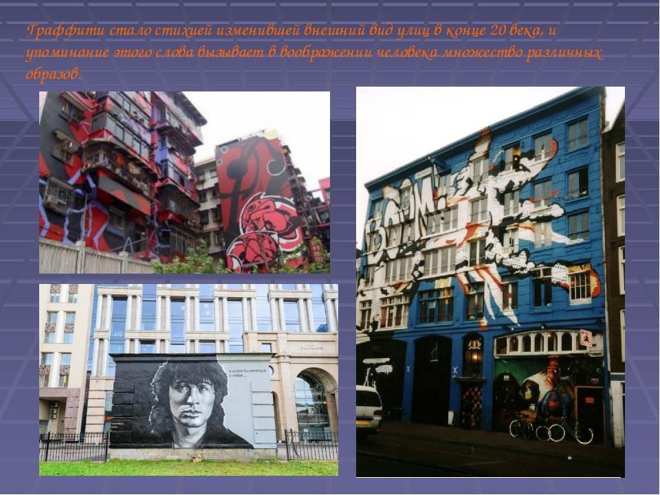 Граффити стало стихией изменившей внешний вид улиц в конце 20 века, и упомина...