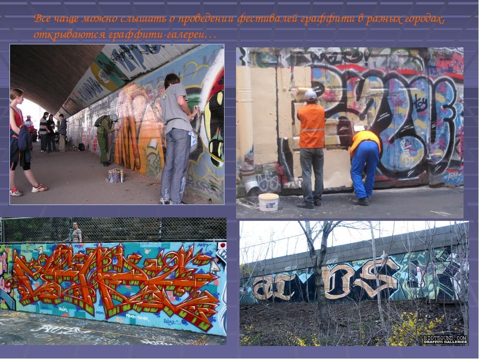 Все чаще можно слышать о проведении фестивалей граффити в разных городах, отк...