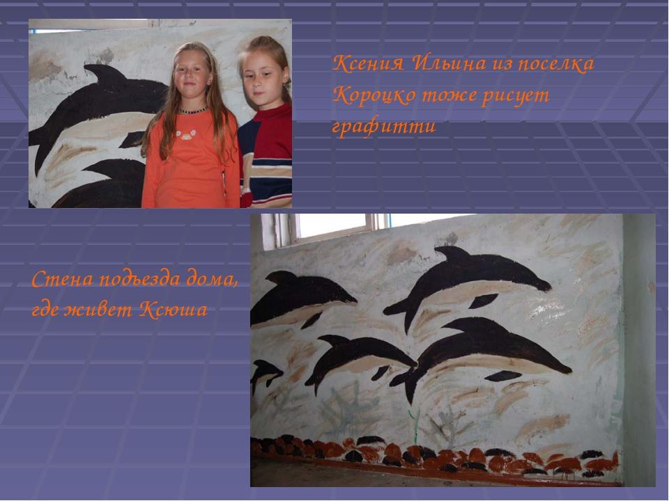 Ксения Ильина из поселка Короцко тоже рисует графитти Стена подъезда дома, гд...